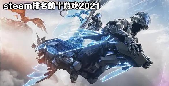 steam排名前十游戏2021