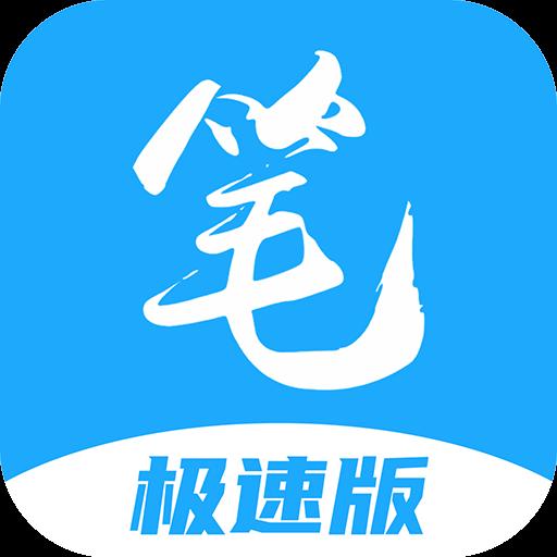 95笔趣阁极速版app官方版