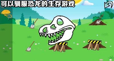 可以驯服恐龙的生存游戏