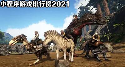 小程序游戏排行榜2021