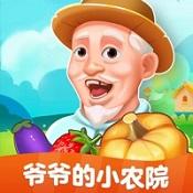爷爷的小农院1.1.3