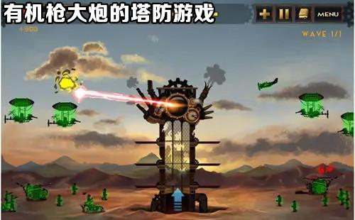 有机枪大炮的塔防游戏