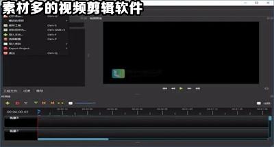 素材多的视频剪辑软件