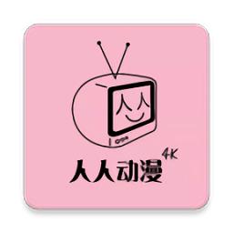 人人动漫app官网版