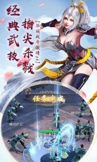 仙道飞剑决图1