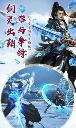 仙道飞剑决图3
