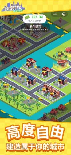 合成时代之城市建设图1