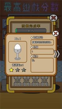 蛋壳餐厅图1