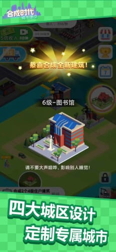 合成时代之城市建设图4