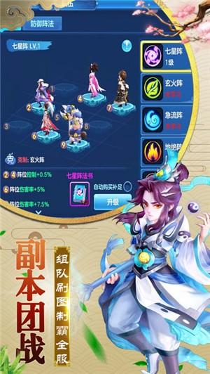 魔灵天仙图3