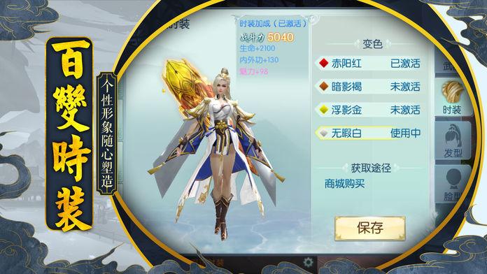 剑客仙境图2