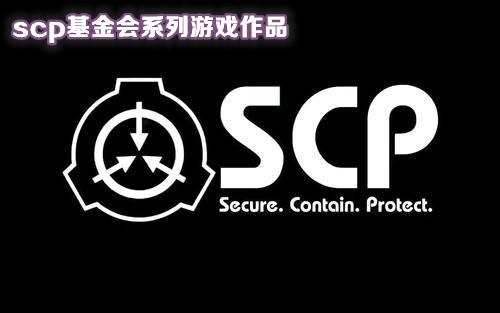 scp基金会系列游戏作品