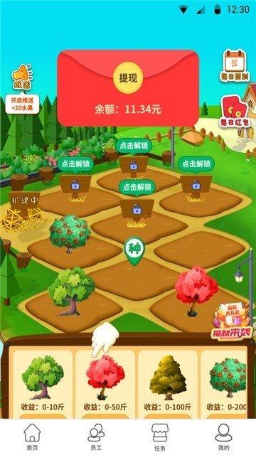 小德果园图1