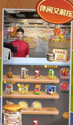 开间超市红包版图3