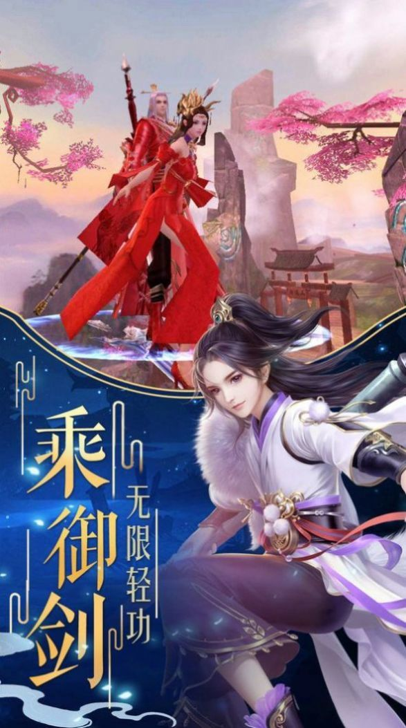 剑界之尘世修仙游戏图2
