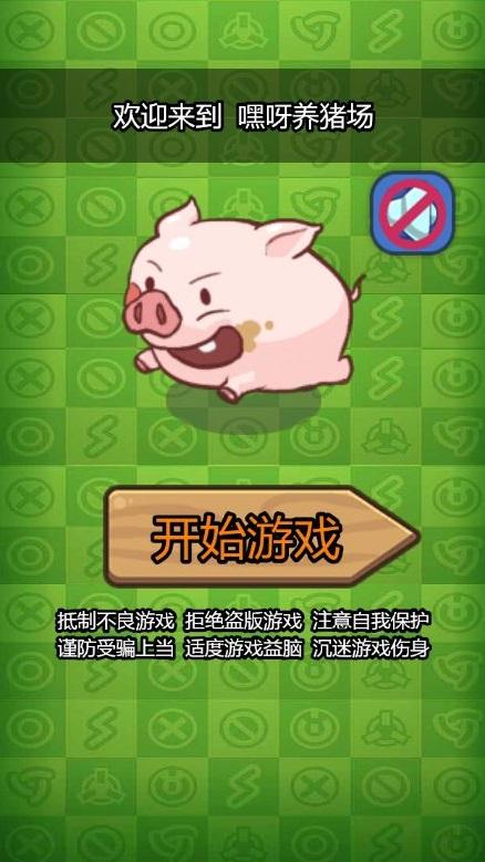 嘿呀养猪场红包版图3
