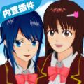 樱花校园模拟器中国结版