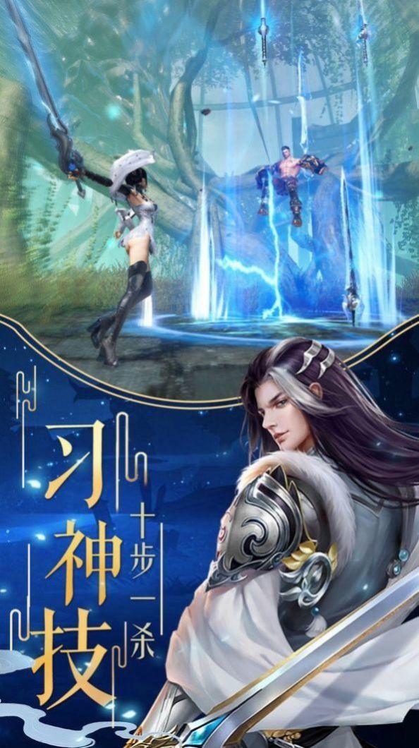 剑界之尘世修仙游戏图1