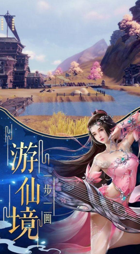 剑界之尘世修仙游戏图4
