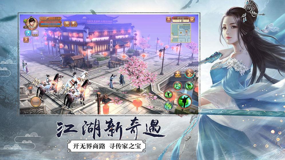 九阴绝学红包版下载图4