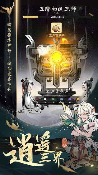 一念逍遥(兑换码)