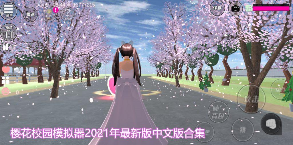 櫻花校園模擬器2021年最新版中文版合集
