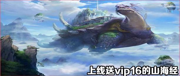 上线送vip16的山海经