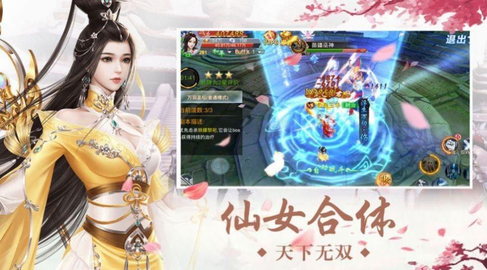 青帝浮云录游戏图3