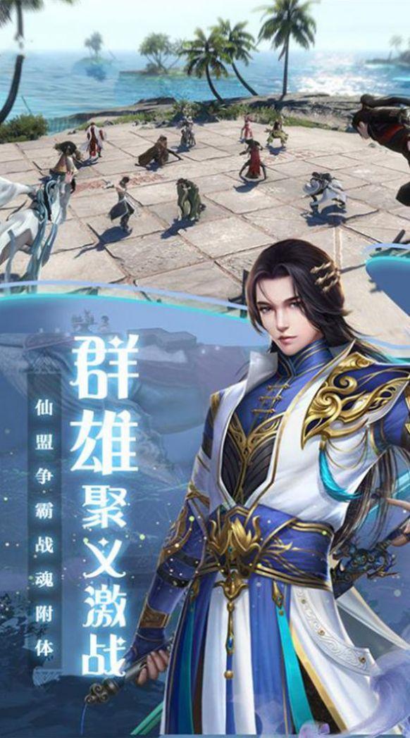 仙楚剑歌手游图3