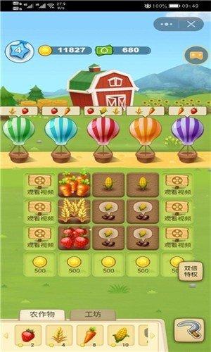 农场梦乐园红包版图1