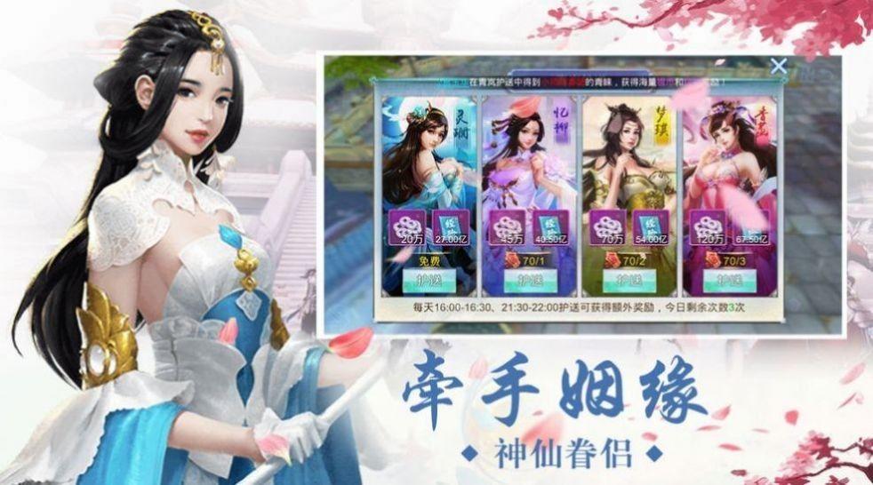 青帝浮云录游戏图4
