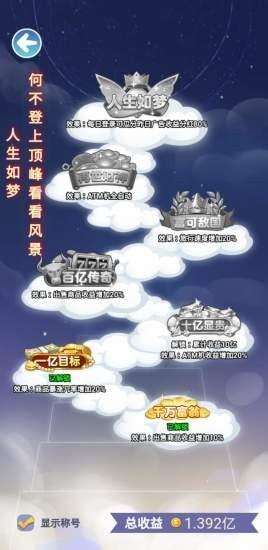 云游人生红包版图3
