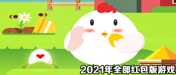 2021年全部红包版游戏
