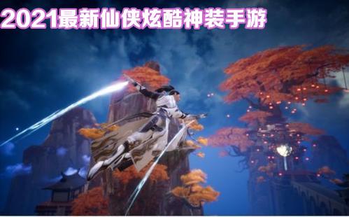 2021最新仙侠炫酷神装手游