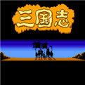 老版三国志单机游戏