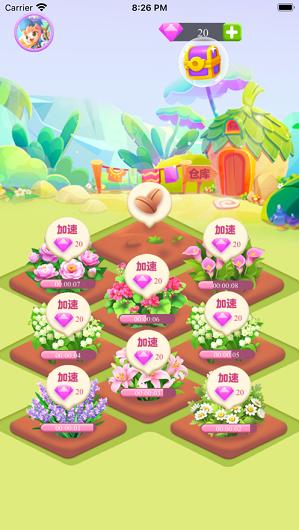 温暖花园下载图2