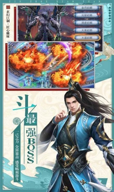 妖神天书正式版图1