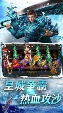 御冰火龙传奇官方版图3