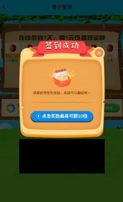 开心果园红包版图3