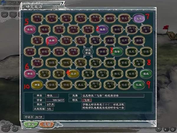 三国志11移植安卓版图1