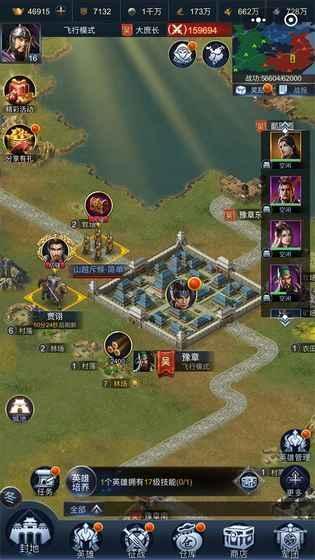 最强王者三国正版图4