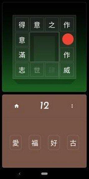 中国成语大师红包版图1