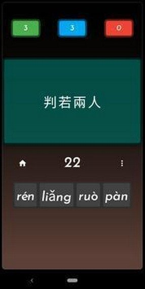 中国成语大师红包版图2