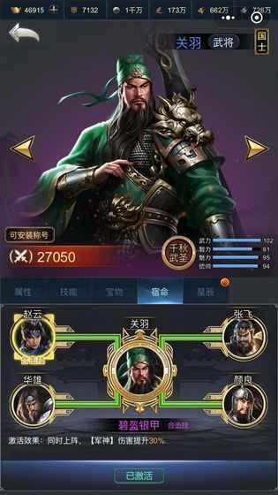 最强王者三国正版图1