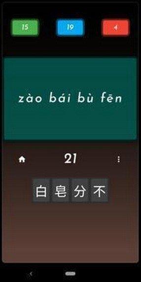 中国成语大师红包版图3