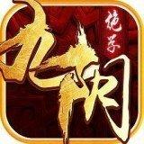 九阴绝学手游官网版