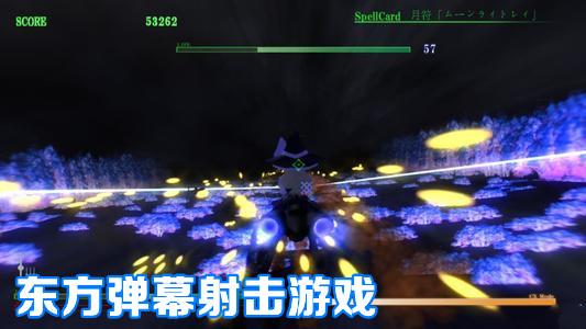 东方弹幕射击游戏