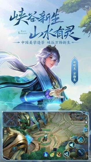 王者荣耀云游戏(在线玩)图4