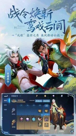 王者荣耀云游戏(在线玩)图1