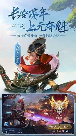 王者荣耀云游戏(在线玩)图3